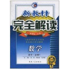 new materials completely read: Mathematics High School (Compulsory 1) (New Curriculum Jiangsu) (...