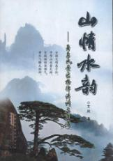 Hill Love Aqua [Paperback](Chinese Edition): AI FENG