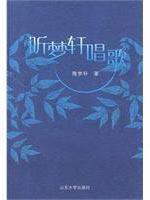 listen Mengxuan singing [Paperback](Chinese Edition): SUI MENG XUAN