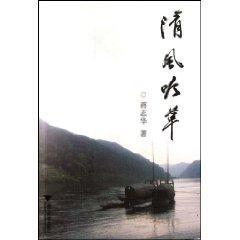 Fung Yin grass (with CD) [Paperback](Chinese Edition): JIANG ZHI HUA
