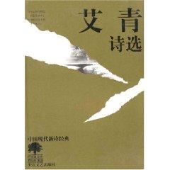 Ai Qing Selected Poems [Paperback](Chinese Edition): AI QING