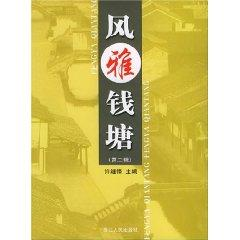 Fuga Qiantang (Series 2) (a gift CD-ROM) [Paperback](Chinese Edition): BEN SHE.YI MING