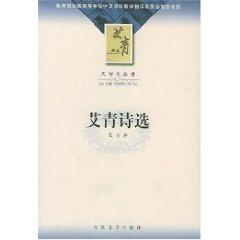 Ai Qing Selected Poems (Students must read): AI QING