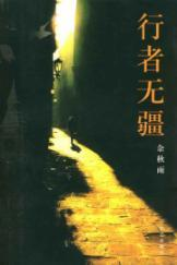 Border for Traveler [Paperback](Chinese Edition): YU QIU YU