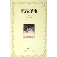 Lyon in Translation [Paperback](Chinese Edition): LI ZHI HUA