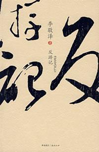 anti Travels [Paperback](Chinese Edition): LI JING ZE