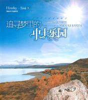 search dream park Turkey: two people of New Zealand [paperback](Chinese Edition): Hawky & Sissi