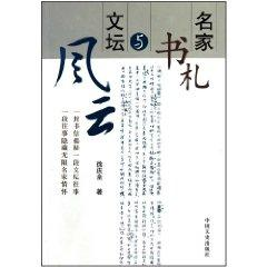 famous Letters situation with the literature [Paperback](Chinese: XU QING QUAN