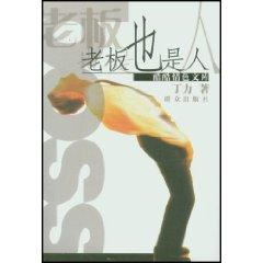 bosses are human beings [Paperback](Chinese Edition): DING LI