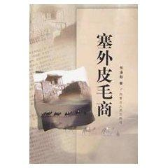 Beyond the Great Wall fur traders [Paperback](Chinese Edition): ZHANG HAI KUI