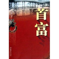 s richest man [Paperback](Chinese Edition): TIAN YAN NING