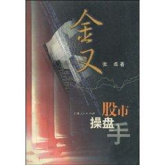 MACD: The stock market Trader [Paperback](Chinese Edition): ZHANG CHENG