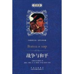 war and peace (full version) [hardcover](Chinese Edition): LIE FU NI