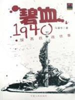 Treasure of the Sierra 1940: Sui West War past [Paperback](Chinese Edition): MA ZHUO HUA