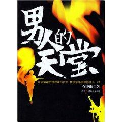 man s paradise (special ) [Paperback](Chinese Edition): SHI ZHONG SHAN