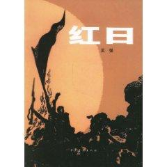 red [Paperback](Chinese Edition): WU QIANG