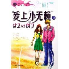 fall in love with small rogue 2 [Paperback](Chinese Edition): FAN AI WEN