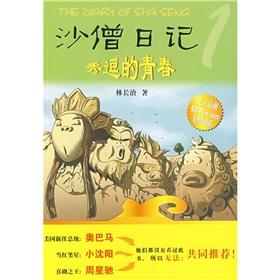 Drifting Diary: Xiudou youth [Paperback](Chinese Edition): LIN CHANG ZHI