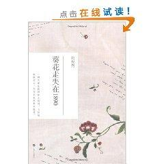 Lost in 1890 [paperback](Chinese Edition): ZHANG YUE RAN