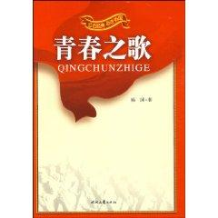 Red Classic inspirational China - The Song of Youth [Paperback](Chinese Edition): LIAN NA