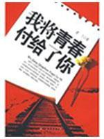 I have given you their youth [paperback](Chinese: LAO LE