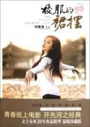 school uniform skirt (warm Collector s Edition) [Paperback](Chinese Edition): RAO XUE MAN
