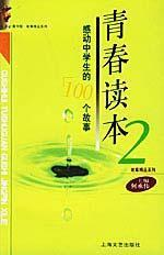 City Reading 2: moving story of the 100 high school students [Paperback](Chinese Edition): BEN ...