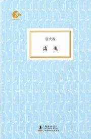 Soul [Hardcover](Chinese Edition): BEN SHE.YI MING