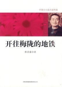 Meilong the subway bound for [Paperback](Chinese Edition): HAN CHANG SHENG