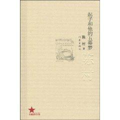 driver and his dream of five acts [Paperback](Chinese Edition): CHEN CUN