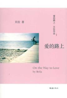 love the way [Paperback](Chinese Edition): BEI LA
