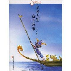 strong story of life [paperback](Chinese Edition): CHEN GANG