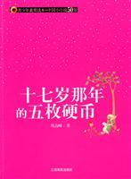 seventeen years old that year. five coins [Paperback](Chinese Edition): GONG GAO FENG
