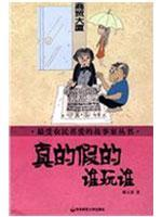 if it is true who is playing who [Paperback](Chinese Edition): GU WEN XIAN