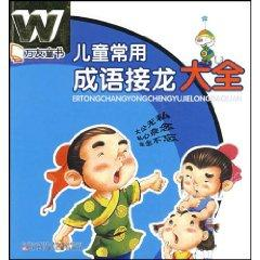 children commonly used phrases Solitaire Daquan [Paperback](Chinese Edition): CHEN SONG