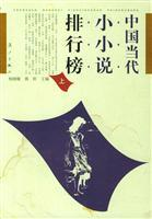 Chinese contemporary short story list (Set 2 Volumes) [Paperback](Chinese Edition): BEN SHE.YI MING