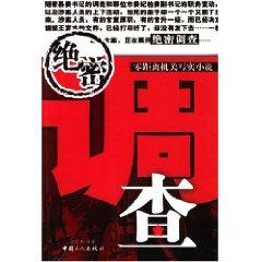 top-secret investigation [Paperback](Chinese Edition): JIANG YUE WEI