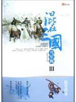 mixed in the three countries when the warlords () [Paperback](Chinese Edition): JI MO JIAN KE