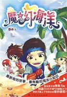 Magic Marine [Paperback](Chinese Edition): XI XI