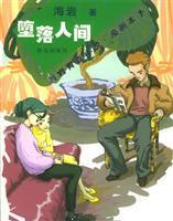 degenerate human [Paperback](Chinese Edition): HAI YAN