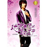 Prince Angel jewel confused [other](Chinese Edition): FEN QIN