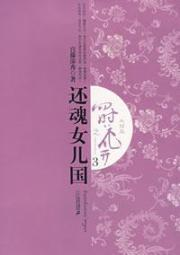 flowers of four seasons revive daughter State 3: Finale [Paperback](Chinese Edition): GONG TENG ...