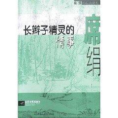 long braids wizard circumstances [Paperback](Chinese Edition): XI JUAN