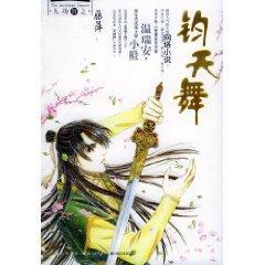 Gabriel Dance [Paperback](Chinese Edition): TENG PING