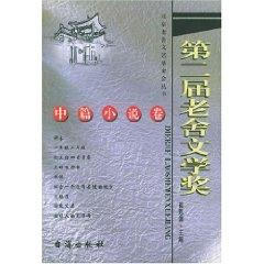 second session of the Lao She Literary Award: novella volume (special) [Paperback](Chinese Edition)...