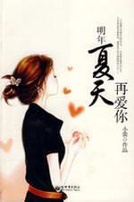 next summer to love you [Paperback](Chinese Edition): XIAO CHANG