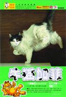 cow cat Garfield [Paperback](Chinese Edition): ZUO DAO DAO