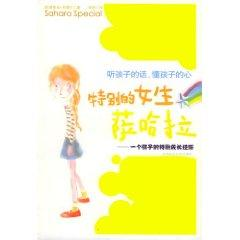 special girls Sahara [Paperback](Chinese Edition): AI SI MI