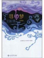 Dream (collection Edition) [Paperback](Chinese Edition): WEI SI LI