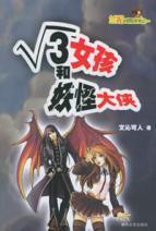 3 girls and monsters heroes [Paperback](Chinese Edition): WEN QIN KE REN